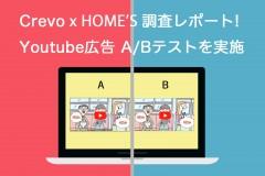 Crevo×HOME'S 共同調査レポート「YouTube動画広告で複数の動画素材の配信はブランド認知に効果あり!」