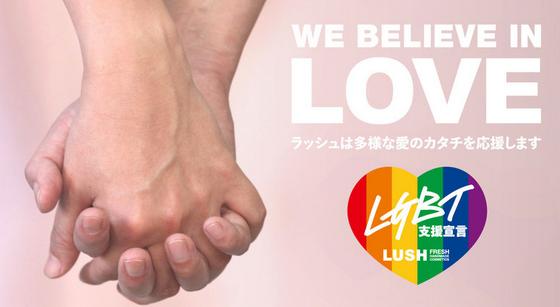 LUSHのLBGBT支援宣言
