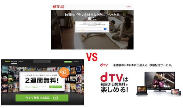 Hulu・dTV・Netflix