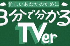 見逃し配信「TVer」、好調の理由とテレビ局のジレンマ