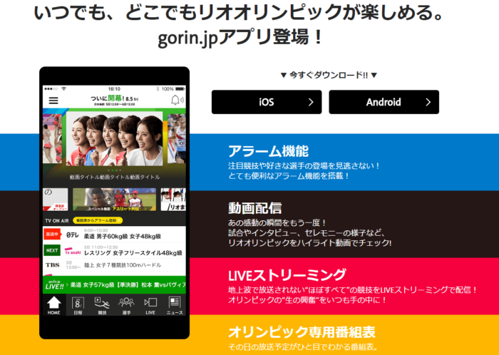 gorin.jpアプリ
