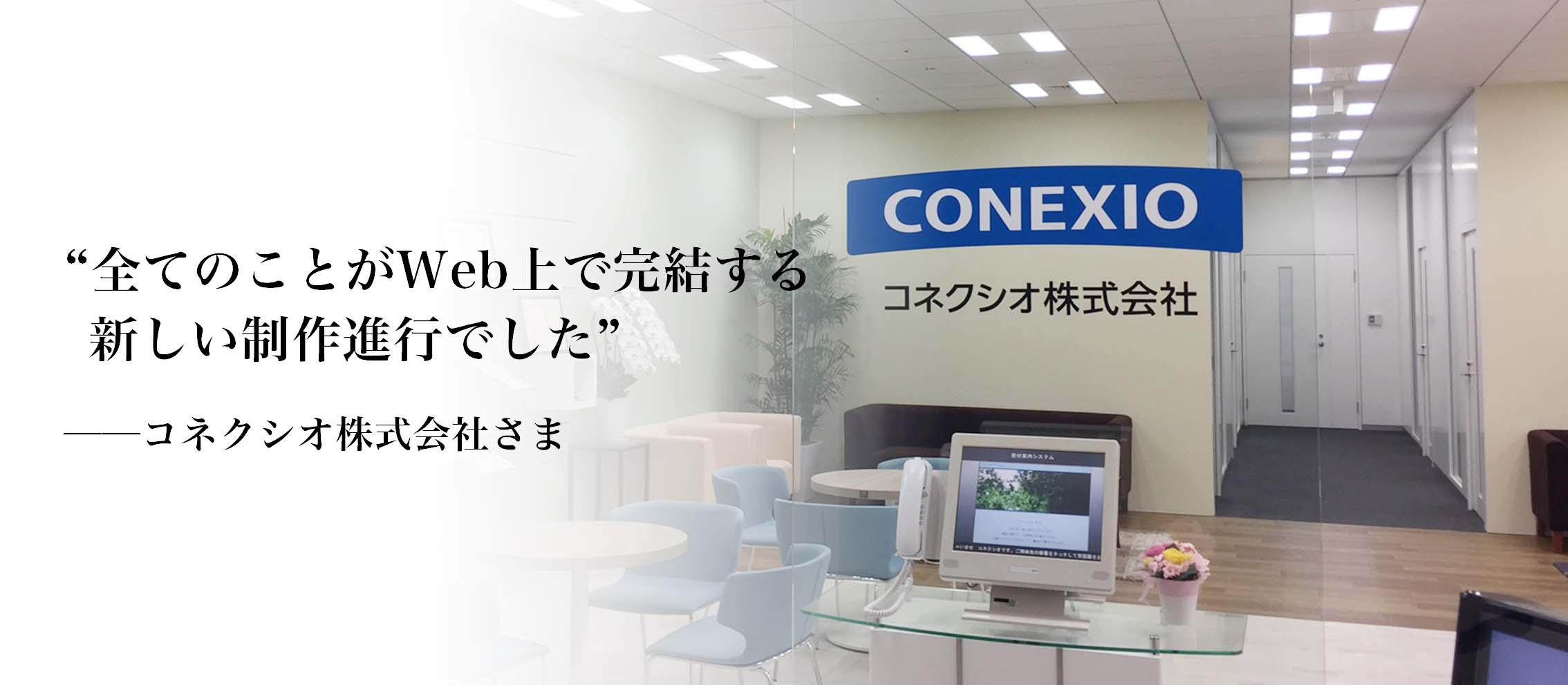 https://crevo.jp/video-square/wp-content/uploads/2017/03/konekusiosama-pic.jpg
