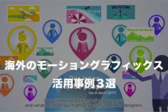 海外の秀逸アニメーション動画事例3選