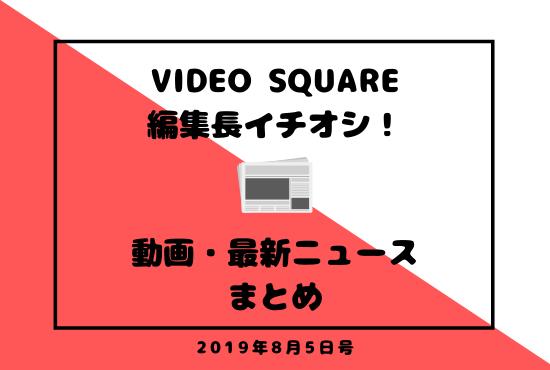 VIDEO SQUARE編集長イチオシ!動画・最新ニュースまとめ
