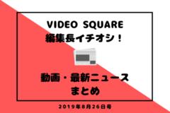 【8月26日号】東京2020パラリンピック動画や電車内動画広告の調査結果も!