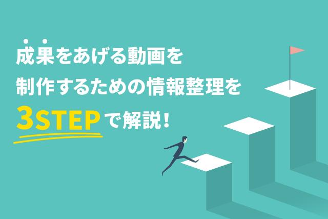成果をあげる動画を制作するための情報整理を3STEPで解説!