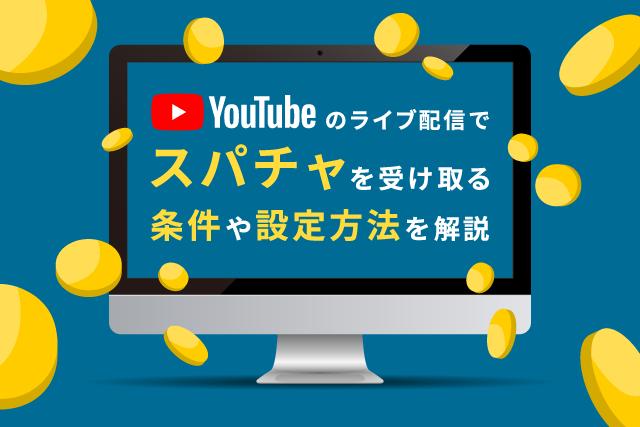 Youtube ライブ 配信 方法