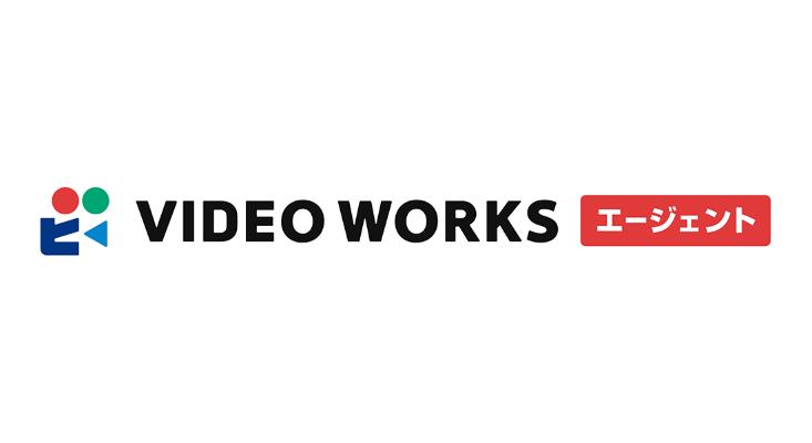 クリエイター派遣サービス「VideoWorks エージェント」