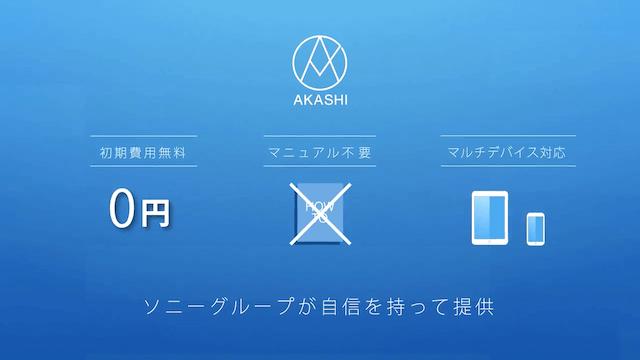 ソニーネットワークコミュニケーションズ株式会社 様
