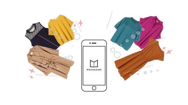 サイト掲載用動画 ファッションレンタルアプリ「MECHAKARI(メチャカリ)」