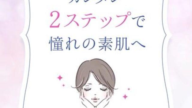 店内デジタルサイネージ用動画「カンタン美容テク!」