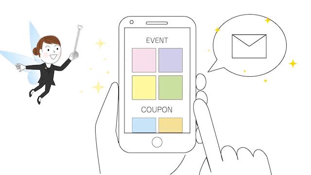 イベント情報とクーポン