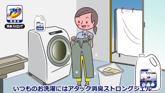 いつものお洗濯にはアタック消臭ストロングジェル