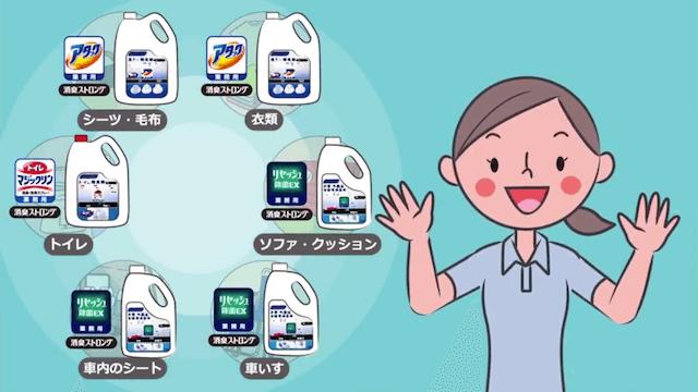 花王プロフェッショナル・サービス株式会社 様