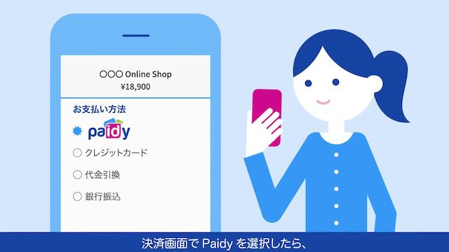 株式会社Paidy 様