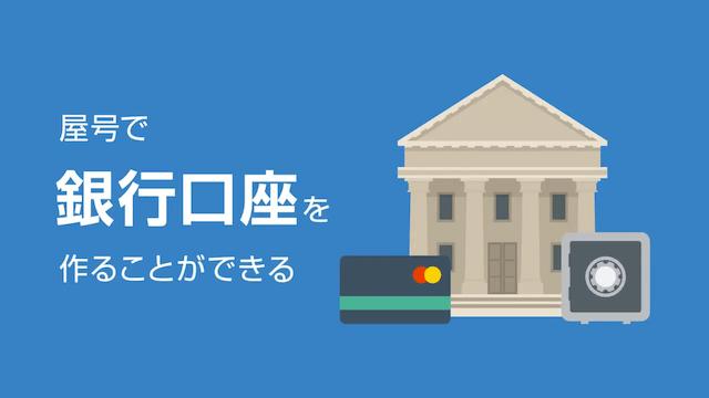 屋号で銀行口座を作ることができる