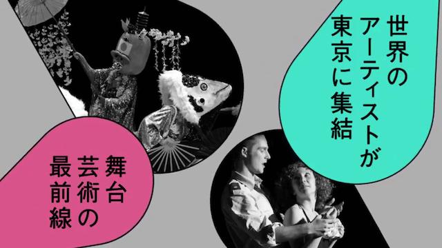 東京芸術祭事務局 様