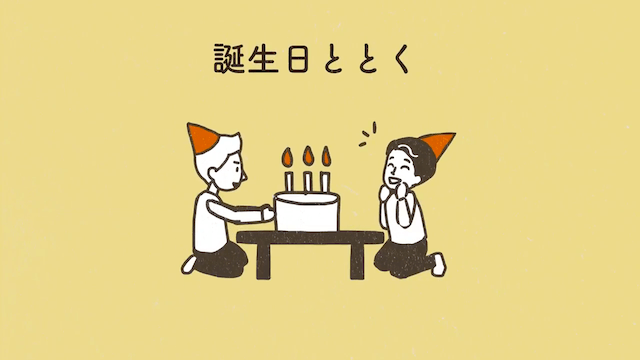 誕生日ととく