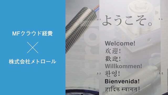 MFクラウド経費×株式会社メトロール