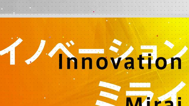 イノベーションとミライ