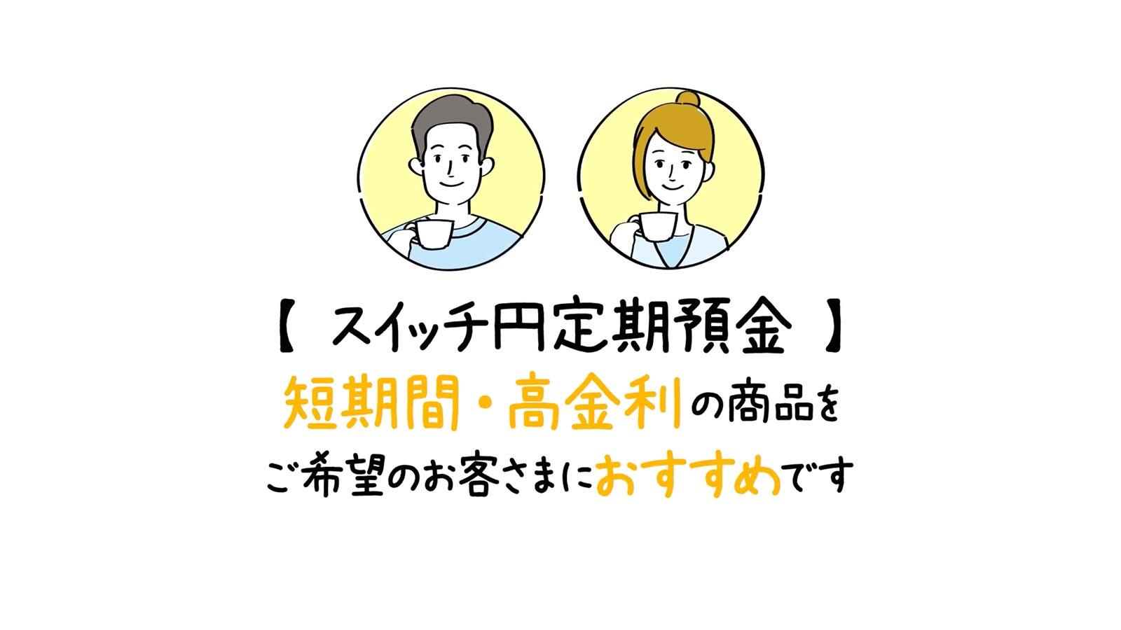スイッチ円定期預金