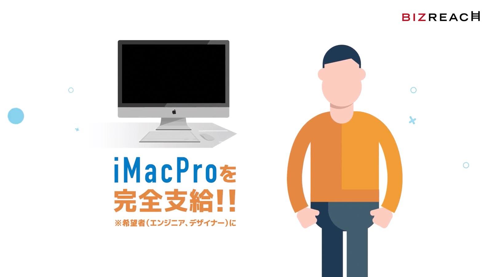 iMacProを完全支給