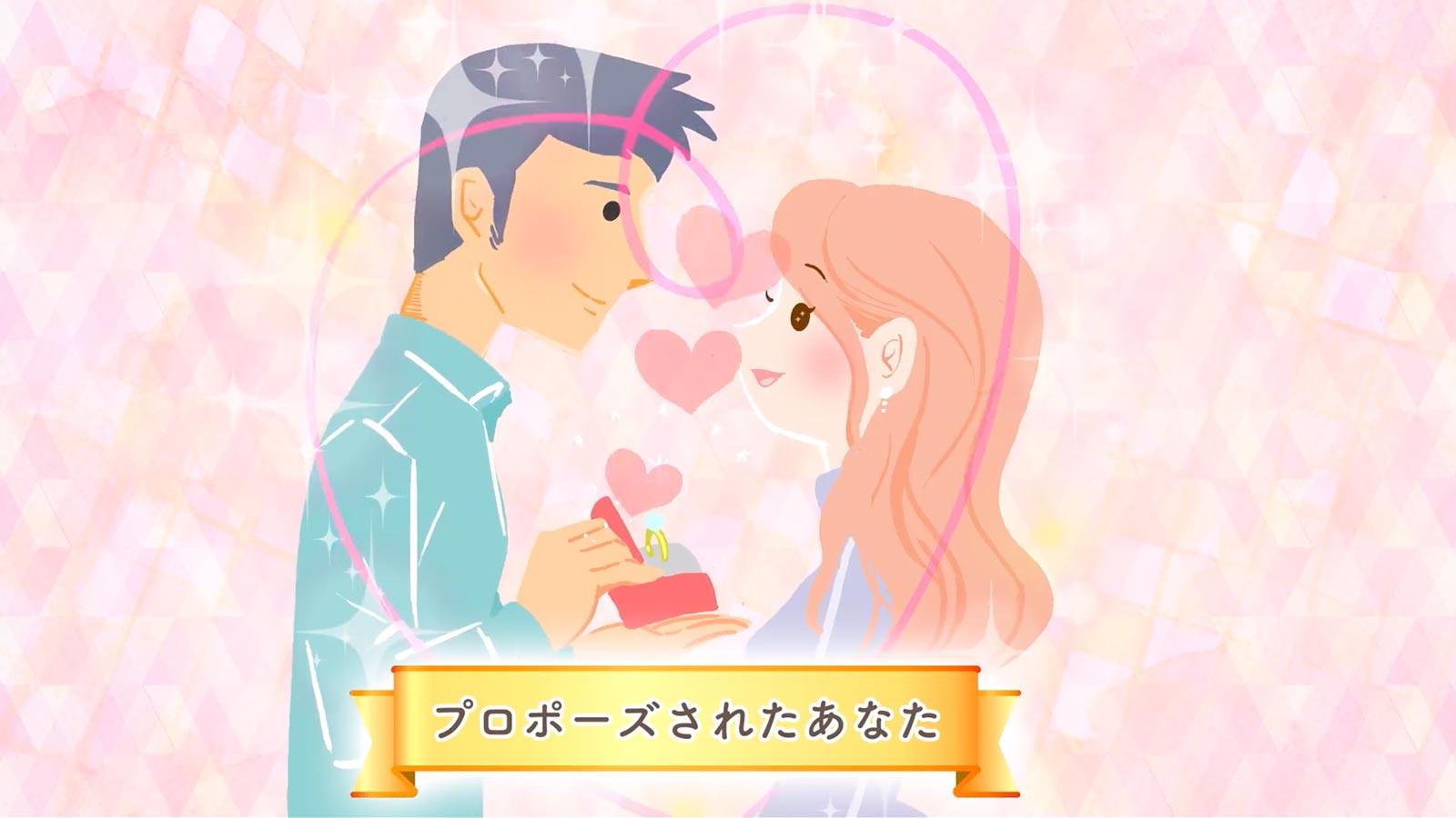 プロポーズされたあなた