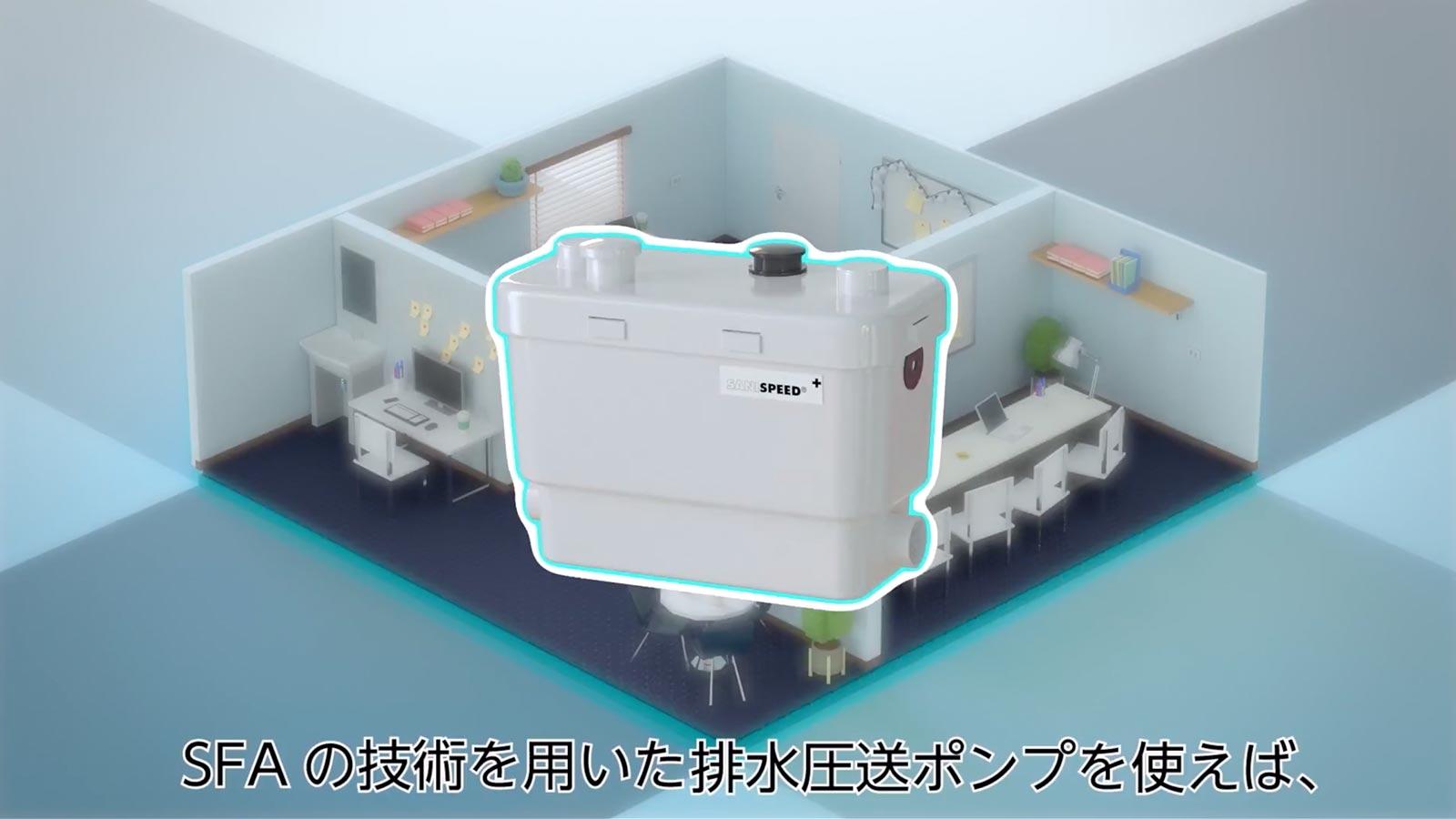 SFAの排水圧送ポンプ