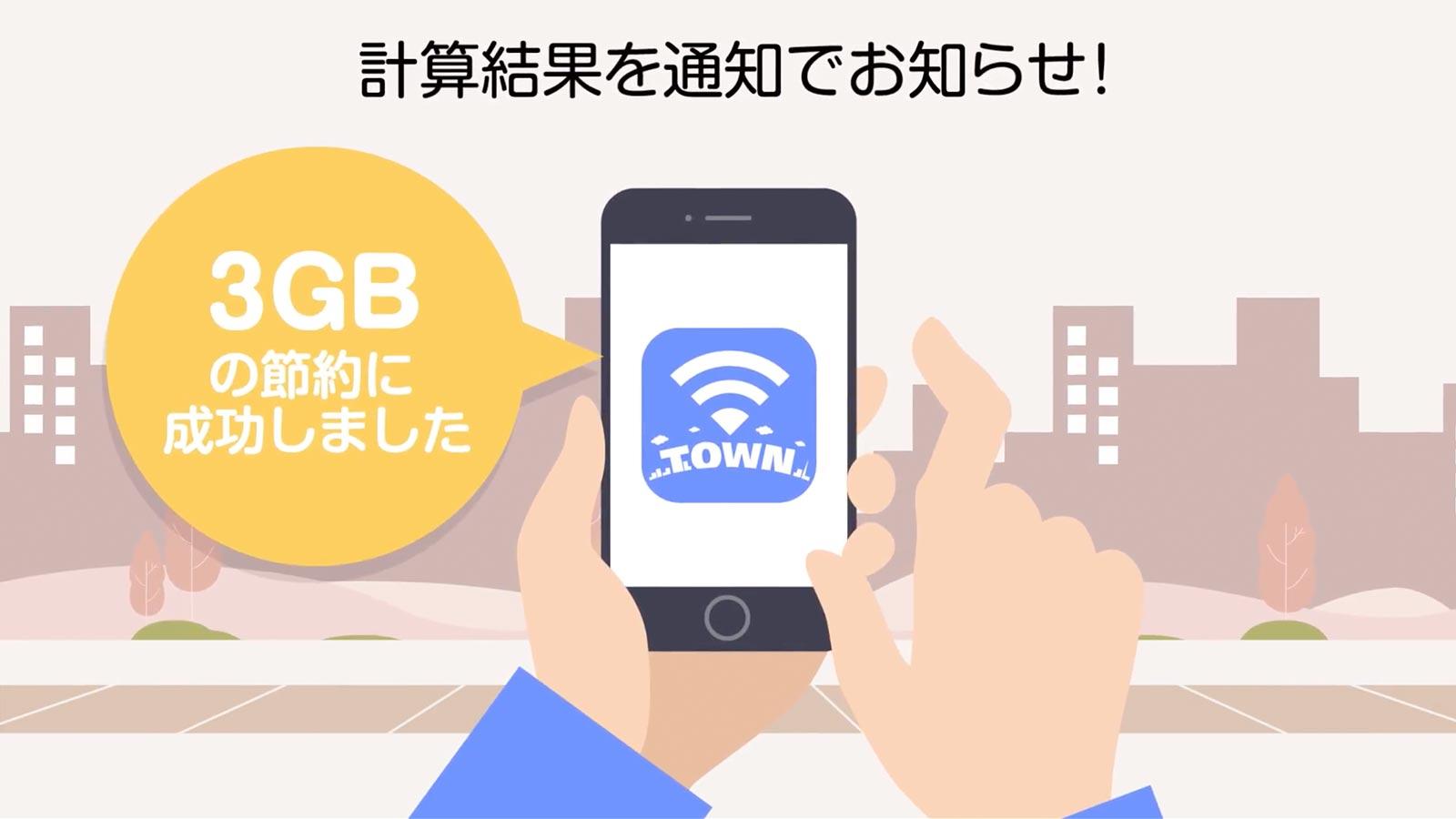 Wi-Fiの利用率を自動で計算