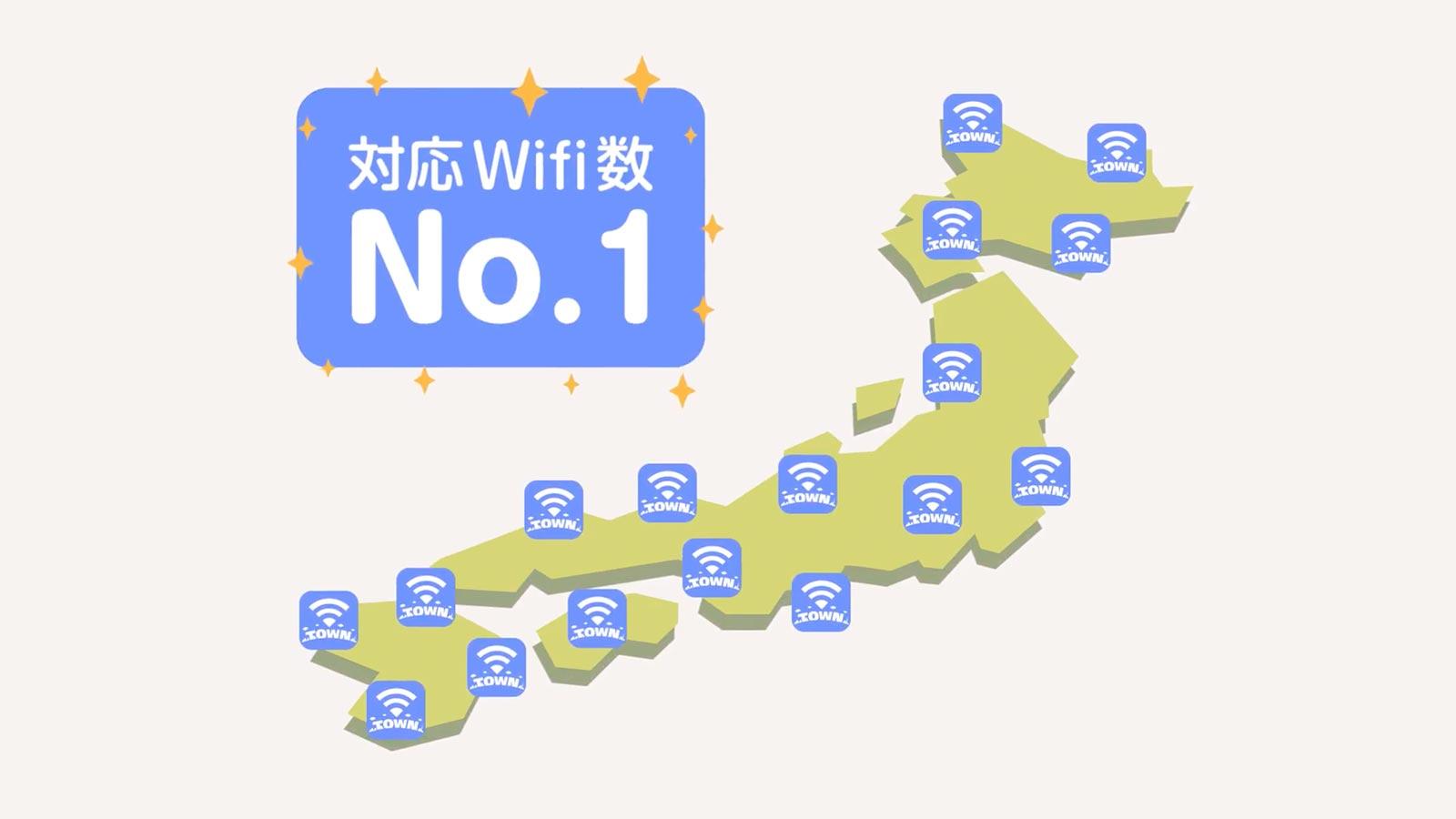 対応Wi-Fi数No.1