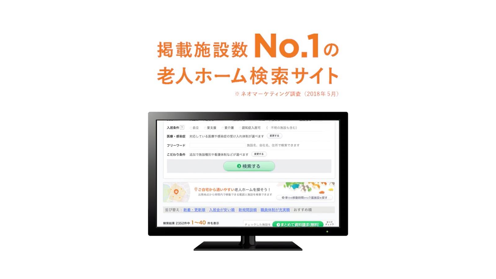 掲載施設数No.1の老人ホーム検索サイト