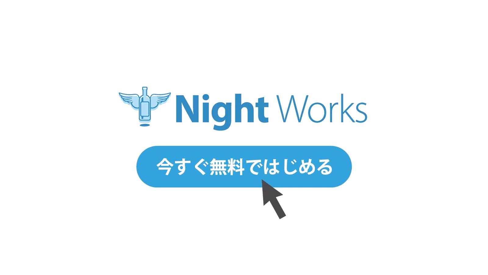 NightWorks