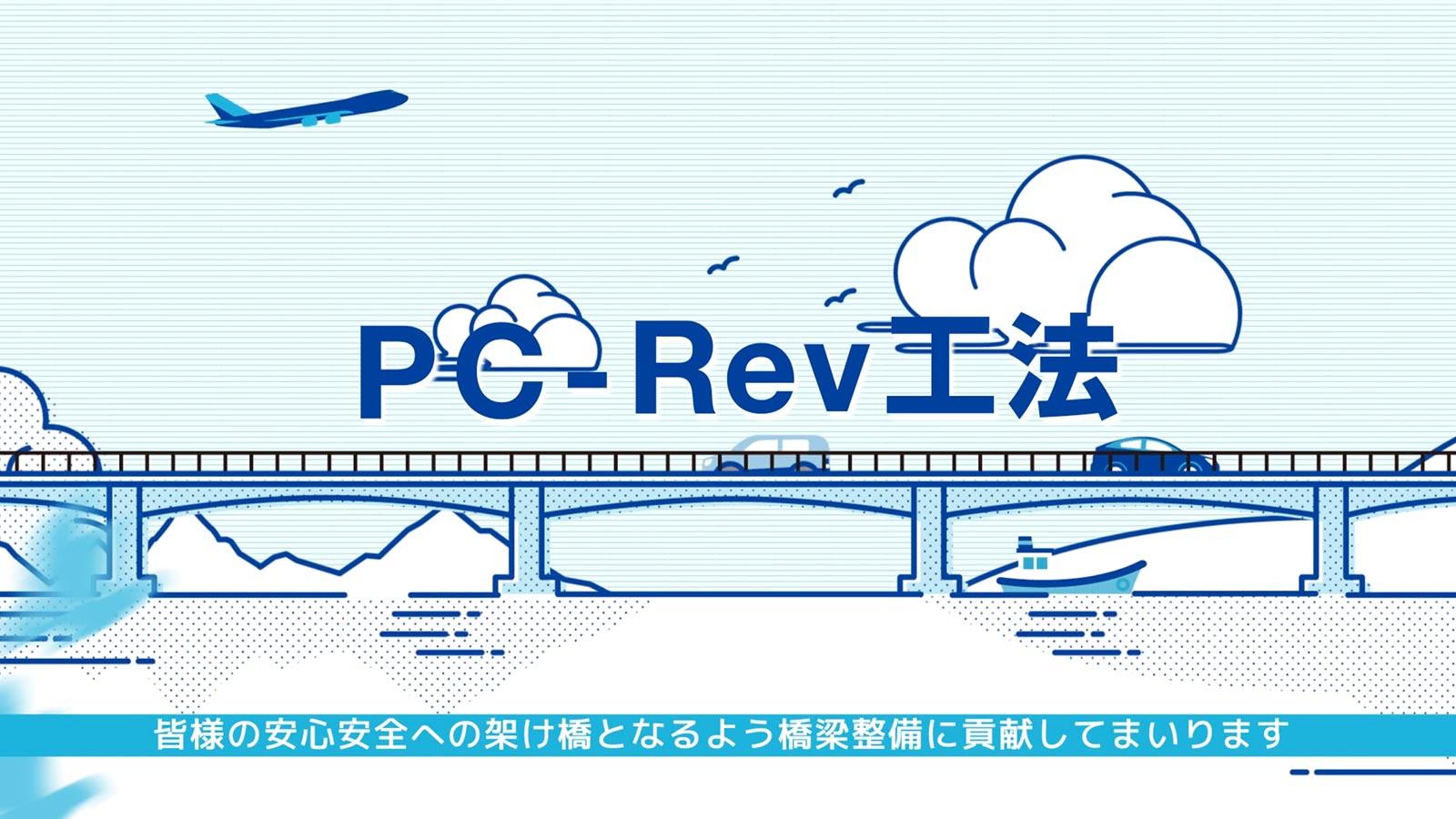 PC-Rev工法