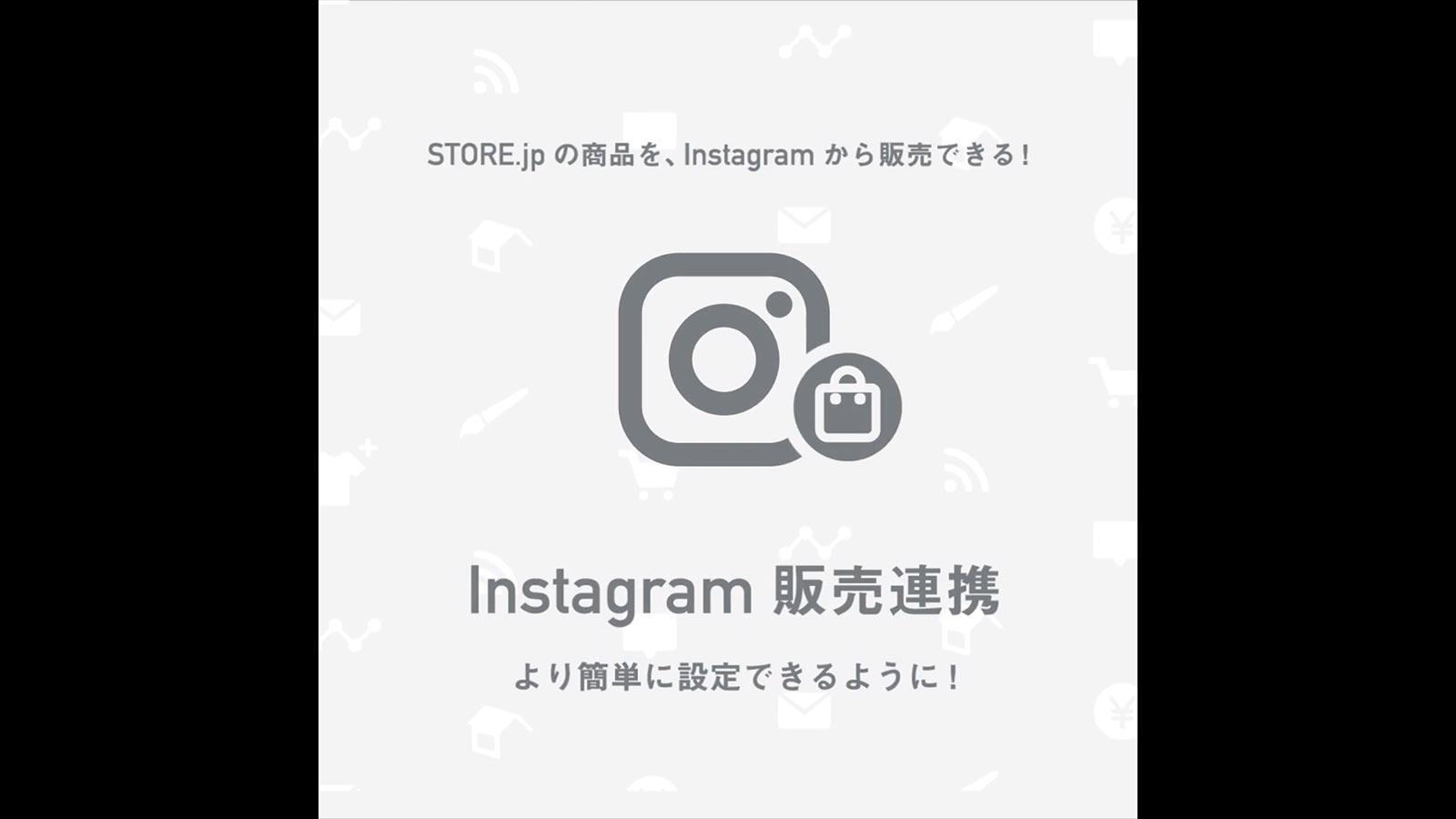 Instagram販売連携
