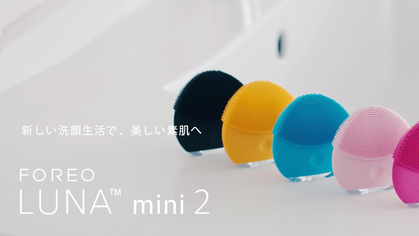LUNA mini2