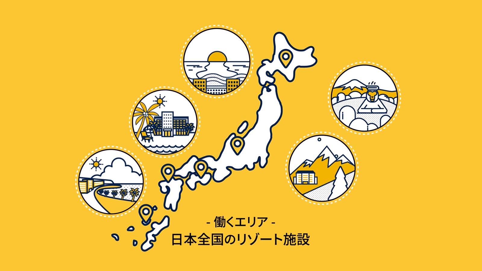 日本全国のリゾート施設