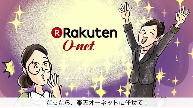 広告用動画 婚活なら安心、信頼の「楽天オーネット」(27歳編)