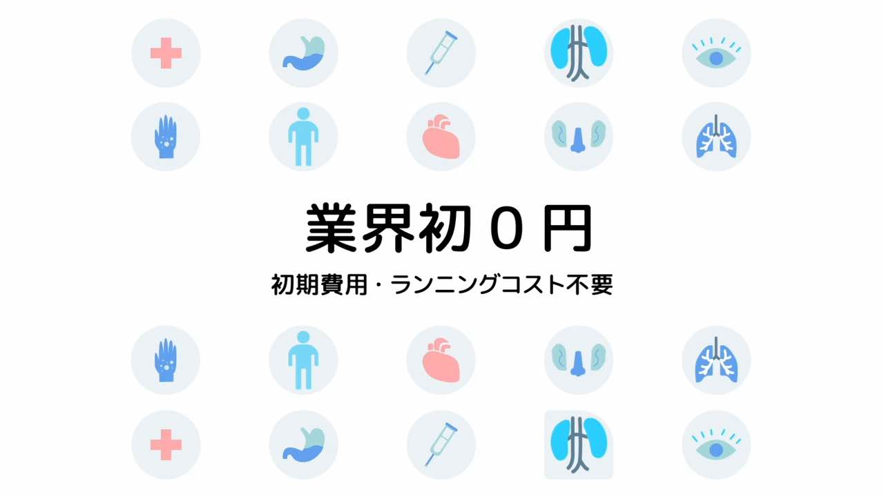 業界初0円