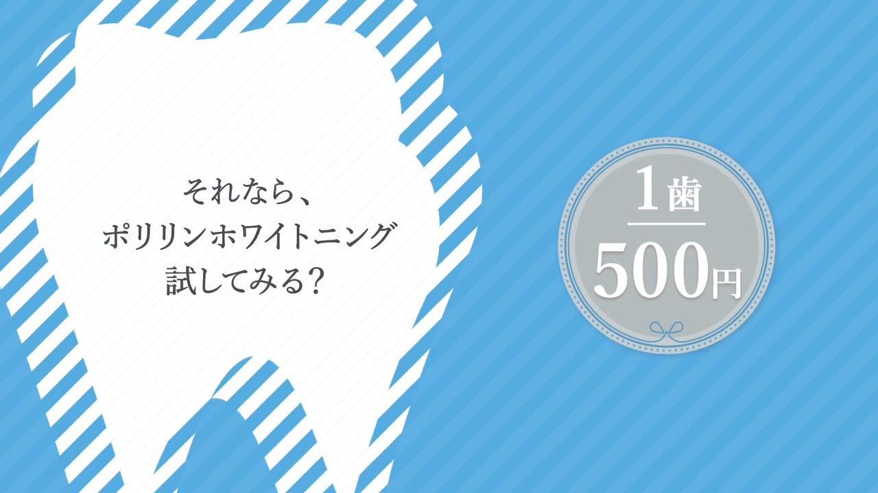 1歯500円