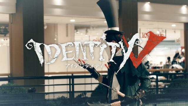 Identity V ロングバージョン