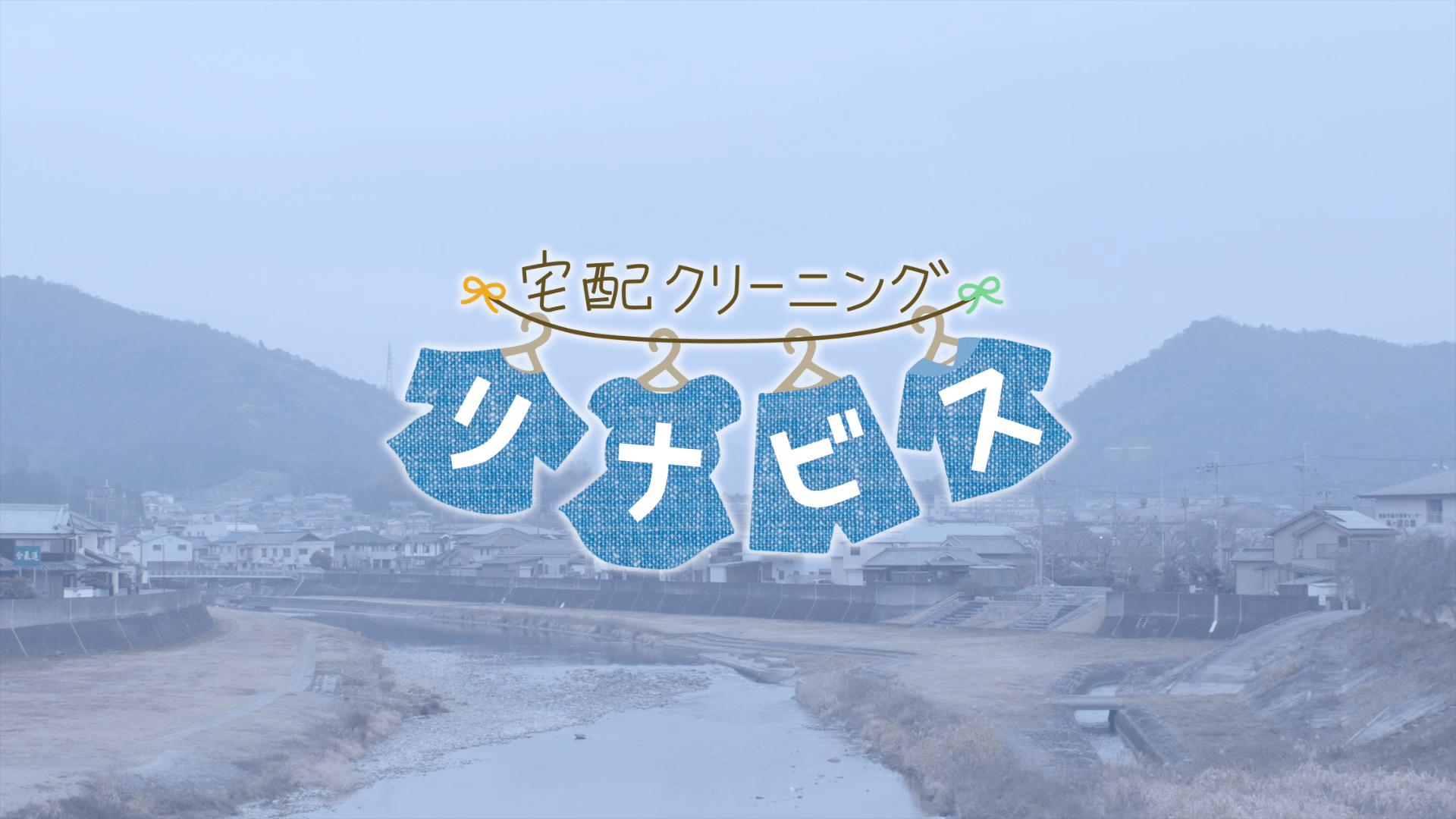 株式会社東田ドライ 様