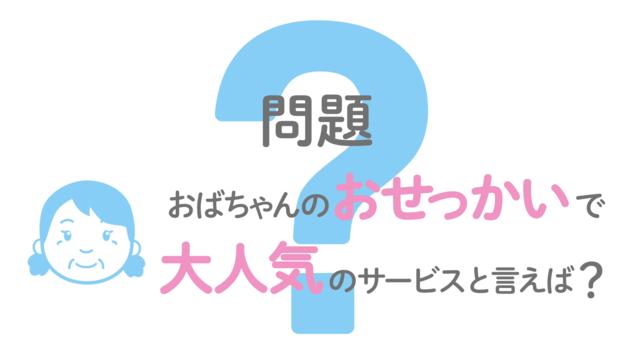 「宅配クリーニングのリナビス」(アニメ)