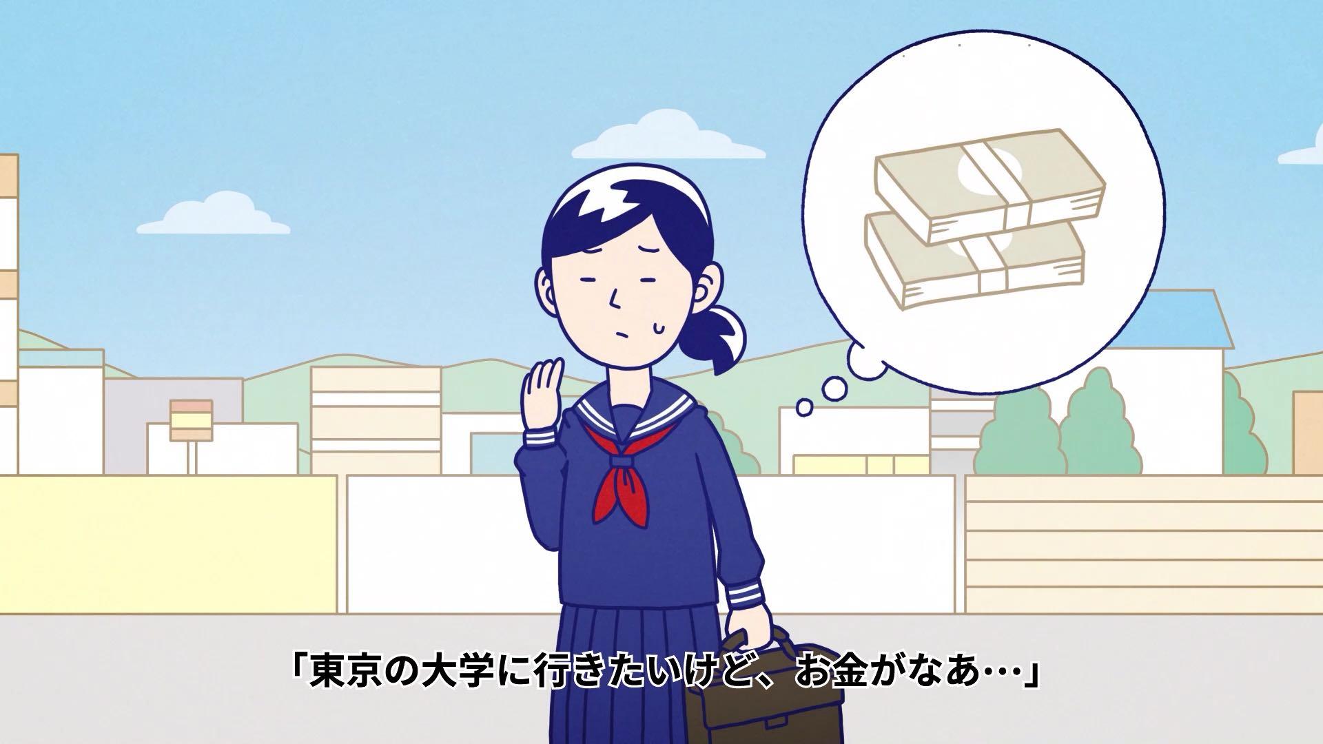 東京の大学に行きたい高校生