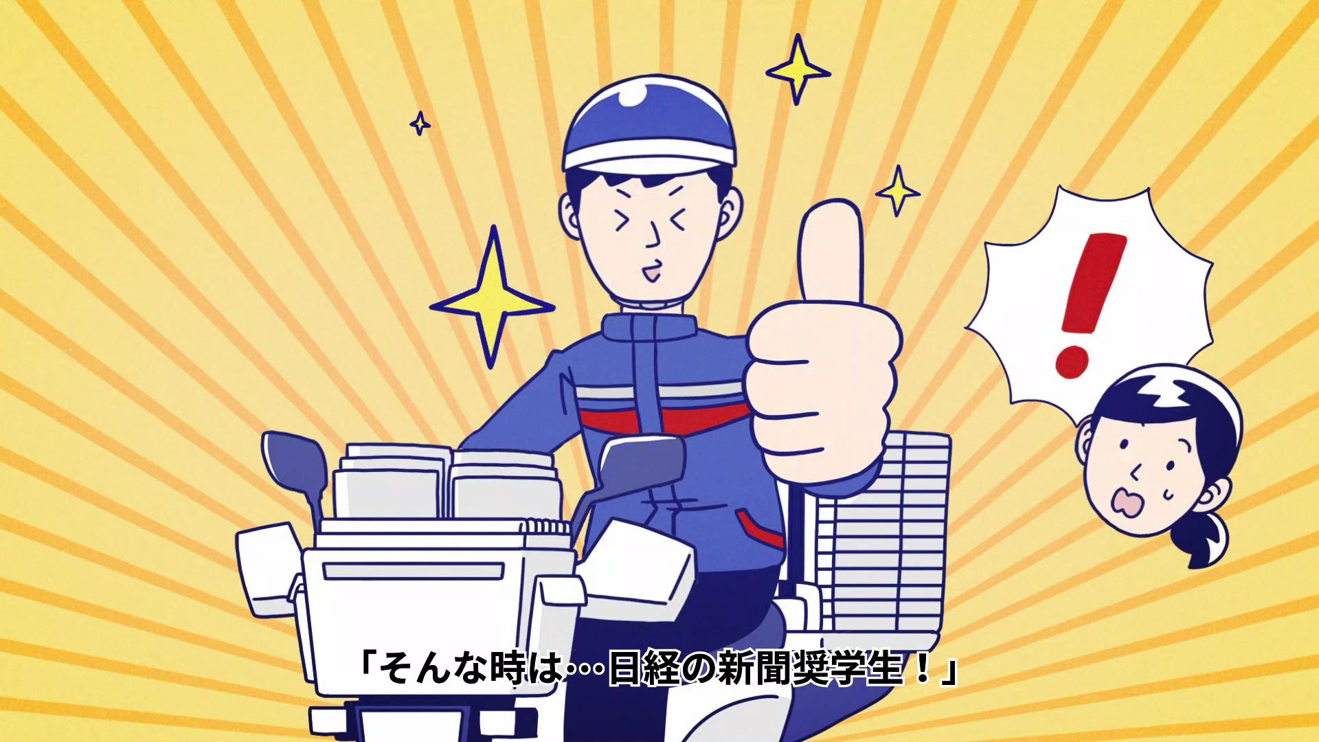 株式会社日本経済新聞社 様