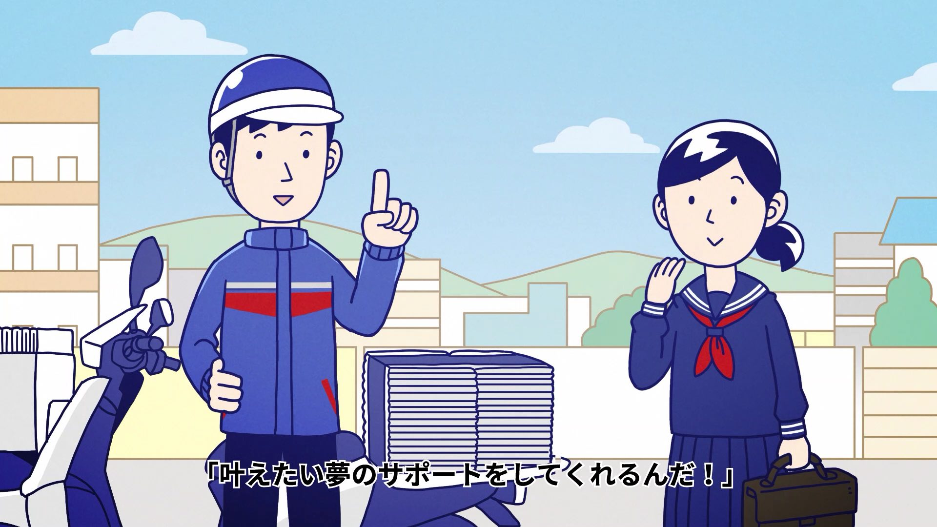 日経の新聞奨学生と高校生