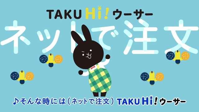 クリーニング専科_TVCM_TAKU Hi! ウーサー