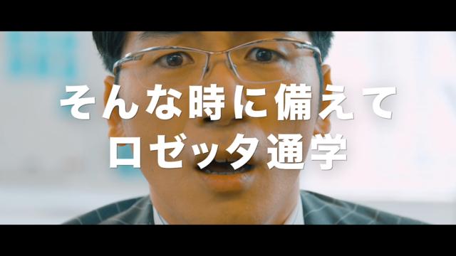 ロゼッタストーン・ラーニングセンター DOTAMA篇(30秒版)