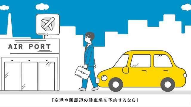 ウェブ広告用動画「タイムズのB」(空港や駅周辺の駐車場を予約するなら編)