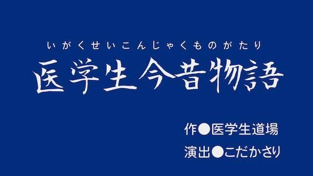 広告用動画「医学生道場」(ショート版)