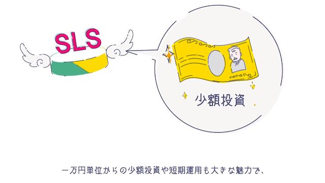 一万円単位からの少額投資